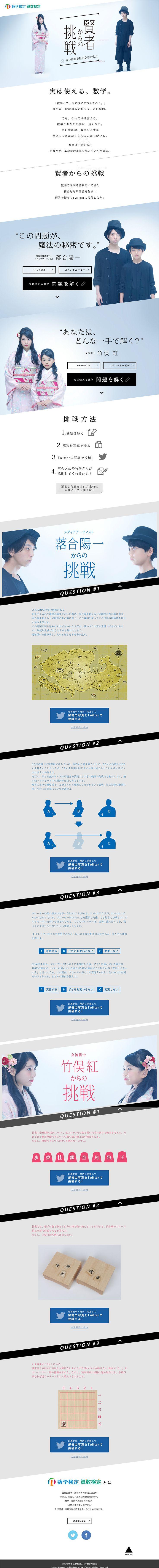 公益財団法人 日本数学検定協会様の「賢者からの挑戦」のランディングページ(LP)シンプル系|学び・教材 #LP #ランディングページ #ランペ #賢者からの挑戦