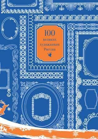 100 великих российских художников