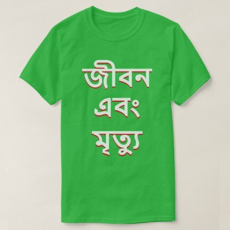 Life and death in Bengali T-Shirt - click/tap to personalize and buy