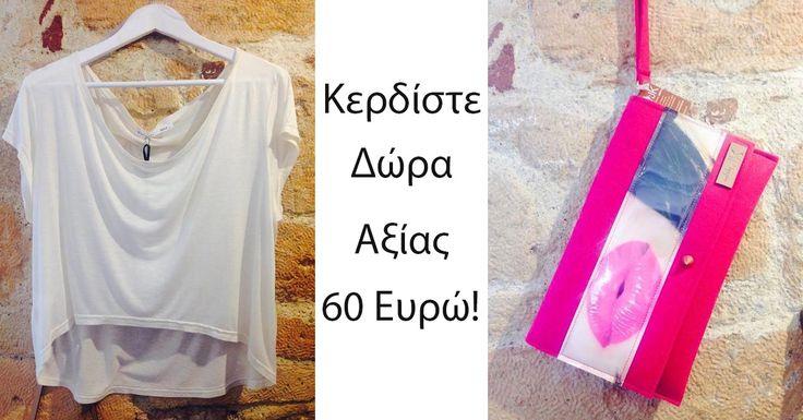 Διαγωνισμός  Αρζαντιέρα Αίγινα! Powered by Discover Aegina.