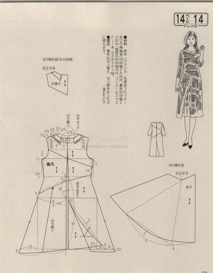 giftjap.info - Интернет-магазин | Japanese book and magazine handicrafts - Lady Boutique 2017-12