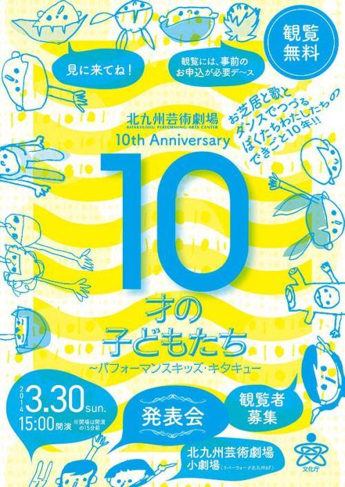 Japanese Poster: Kitakyushu Performing Arts Center. Yukiko Tomita (ecADHOC). 2014