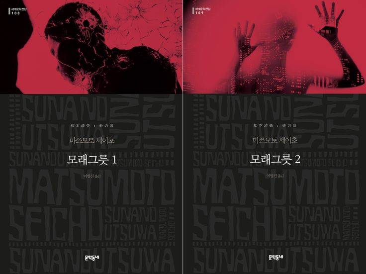 모래그릇1, 2 / 마스모토 세이초 砂の器 / 松本清張  book design, cover design