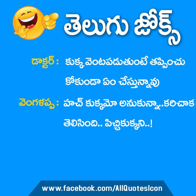Telugu-Funny-Quotes-Whatsapp-dp-Pictures-Facebook-Funny-Jokes-Images-Wllapapers-Pictures-Photos-Free