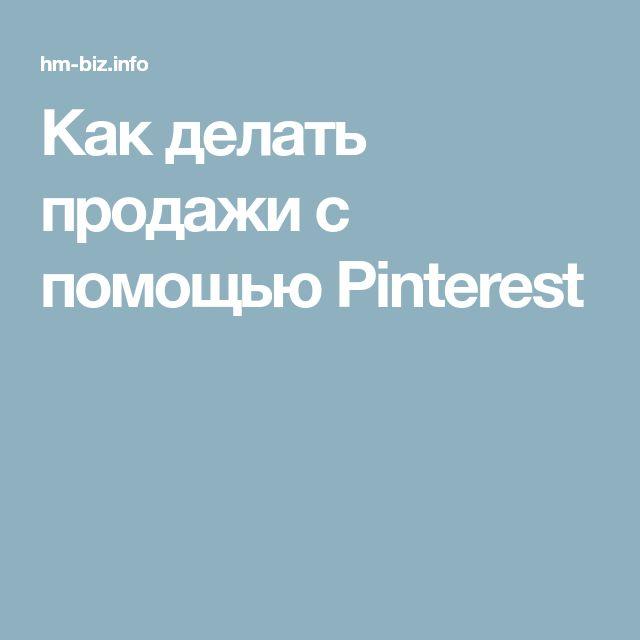 Как делать продажи с помощью Pinterest