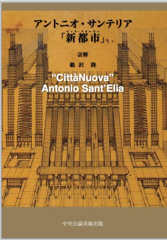 建築が爆発的に飛翔する瞬間の 歴史的事件! アントニオ・サンテリア 都市」