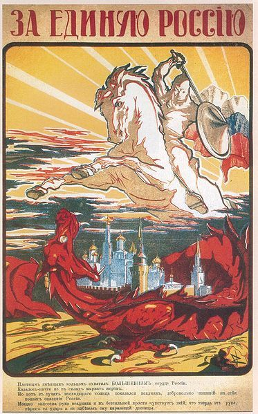 """For a united Russia"". Russian Civil War poster. Russian White Forces propagandist poster representing the Bolsheviks as a fell dragon and the White Cause as a crusading knight.  1919"