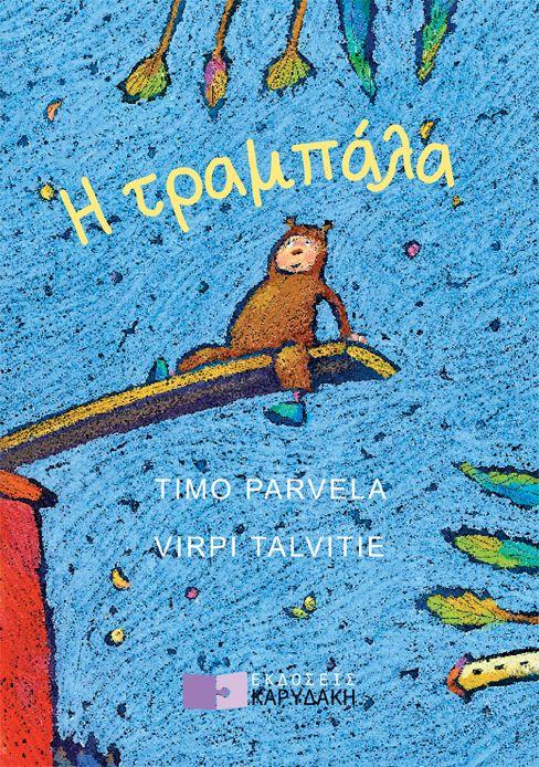 """""""Η Τραμπάλα του Τίμο Πάρβελα"""", Εκδόσεις Καρυδάκη. Εθνικό βραβείο καλύτερου παιδικού βιβλίου, Φινλανδία 2006.  Μάθετε περισσότερα εδώ: http://bit.ly/1HcQXEW"""