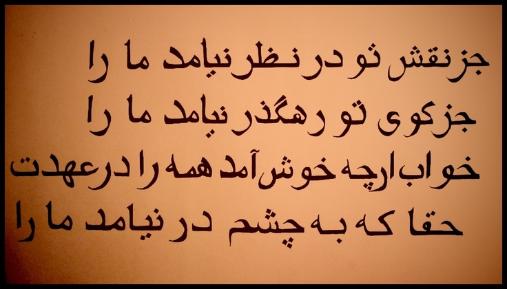 hafiz quotes farsi - photo #16