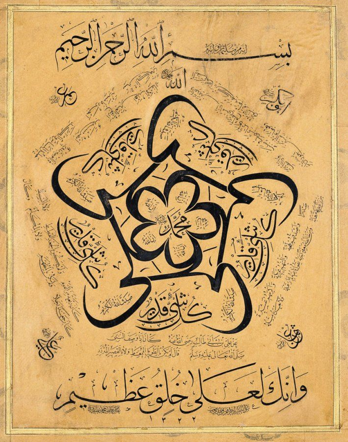Turkey 1905 1905 A D 44 2 X 36 5 Cm Thuluth Naskh And