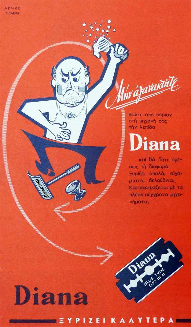 Diana, ξυρίζει καλύτερα!