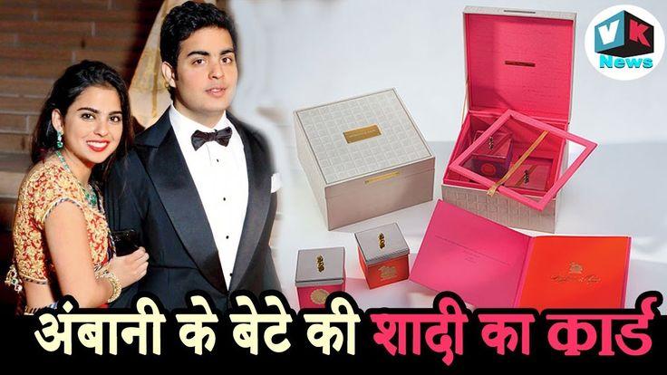 अंबानी के बेटे की शादी के कार्ड की कीमत जानकर हिल जाओगे।Mukesh Ambani So...