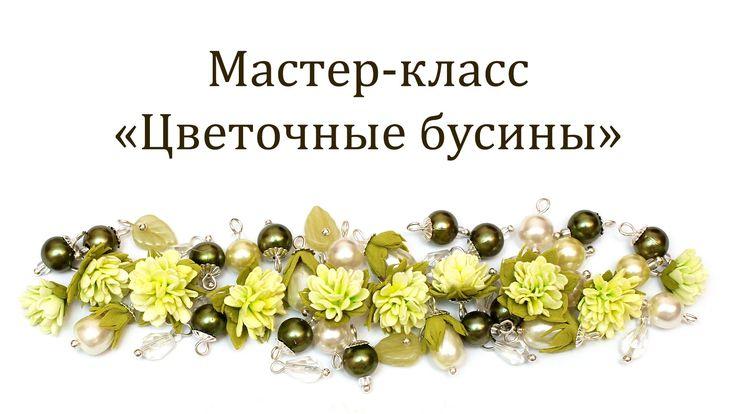 Мастер-класс «Цветочные бусины из фоамирана»