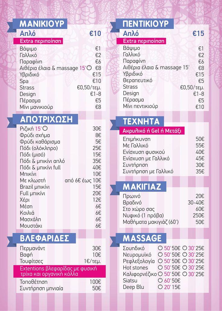 Flyer A5 για το ινστιτούτο ομορφιάς Beauty.full - 2η όψη