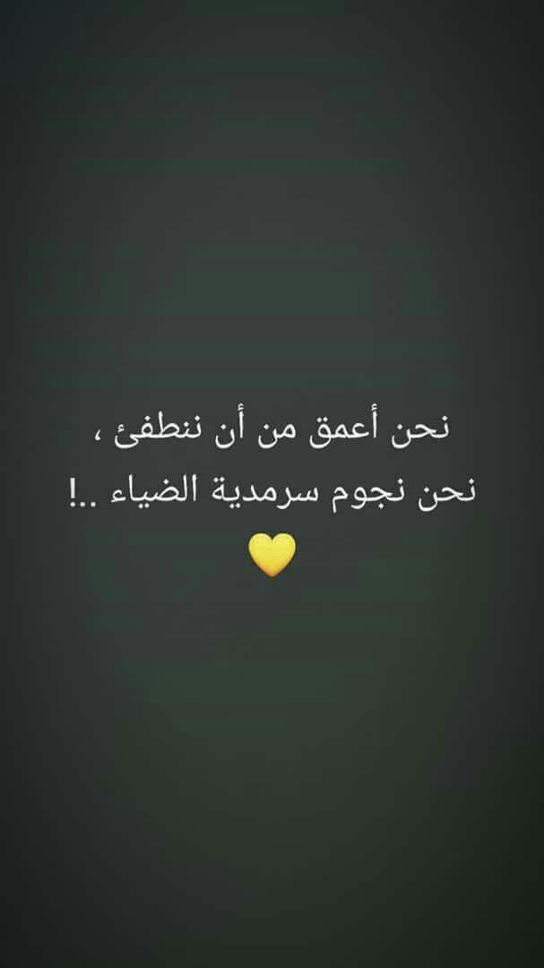 راحه نفسيه Medical Quotes Beautiful Arabic Words Lovely Quote