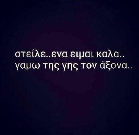 Ε μα ξέρω εγω ... ❤️❤️