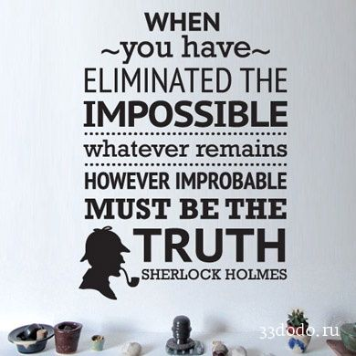 слова и буквы  When you have eliminated the impossible whatever remains must be the truth. Wall Decal Sticker.