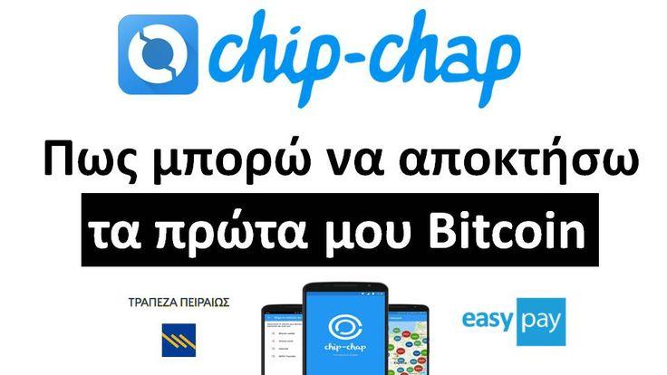 Chip Chap EasyPay Greece Αγορά Bitcoin