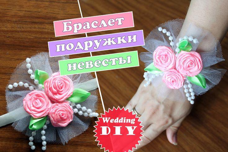 Diy: Браслет подружки Невесты своими руками.   Bridesmaid Flower Bracelet. Tutorial.  Mary F