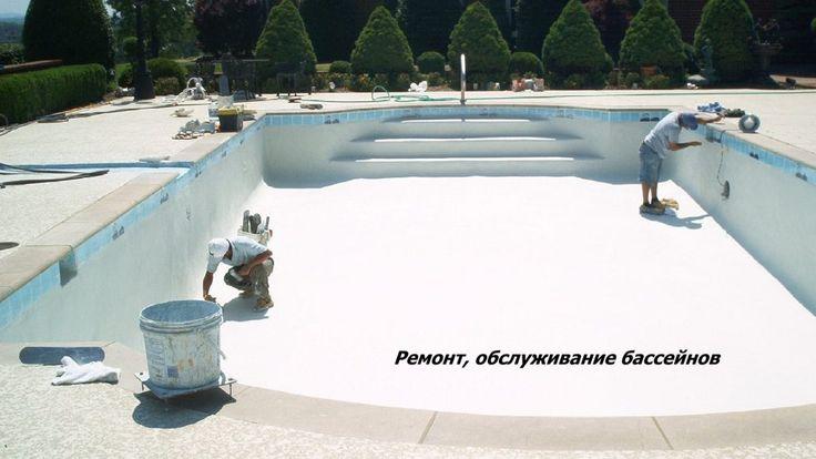 Ремонт, обслуживание бассейнов. Сервис-Центр ПрофОзон. Ремонтируем и обслуживаем: общественные, спортивные, частные, детские бассейны.