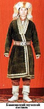Нац башкирский мужской костюм