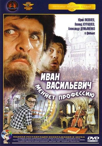Иван Васильевич меняет профессию. Ivan Vasilievich Changes Profession is a Soviet science fiction comedy film directed by Leonid Gaidai in 1973. In the United States the film has sometimes been sold under the title Ivan Vasilievich: Back to the Future. Wikipedia