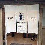 結婚式にぴったり オリジナル ウェルカムボード ならぬウェルカム のれん