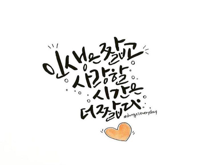 캘리그라피(글_이동영 작가 / 글씨_초원캘리)