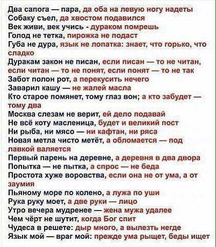 Русские пословицы.