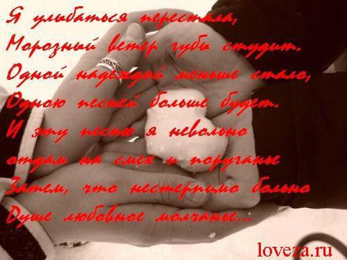 стихи про любовь смс