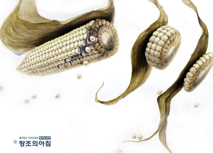 #기초디자인 #홍대앞창조의아침 #옥수수개체#corn #질감표현 #기초디자인화면구성