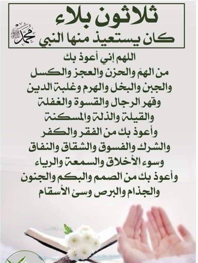 Pin By خليفه On اذكارات Islamic Phrases Islamic Quotes Quran Quotations