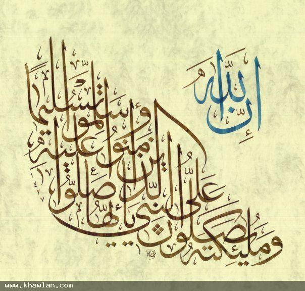 ان الله وملائكته يصلون على النبي يا ايها الذين آمنوا صلوا عليه وسلموا تسليما
