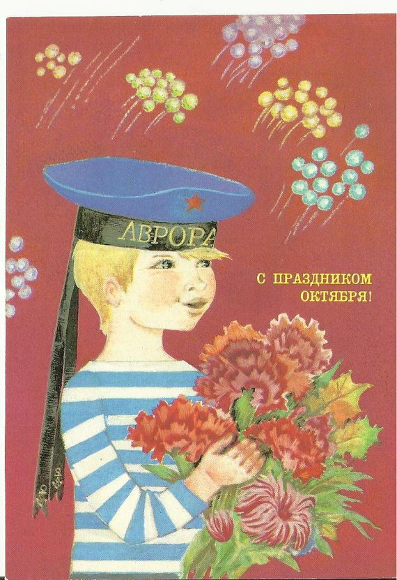 Soviet Russia Vintage postcard  October от FlowersofSharon,
