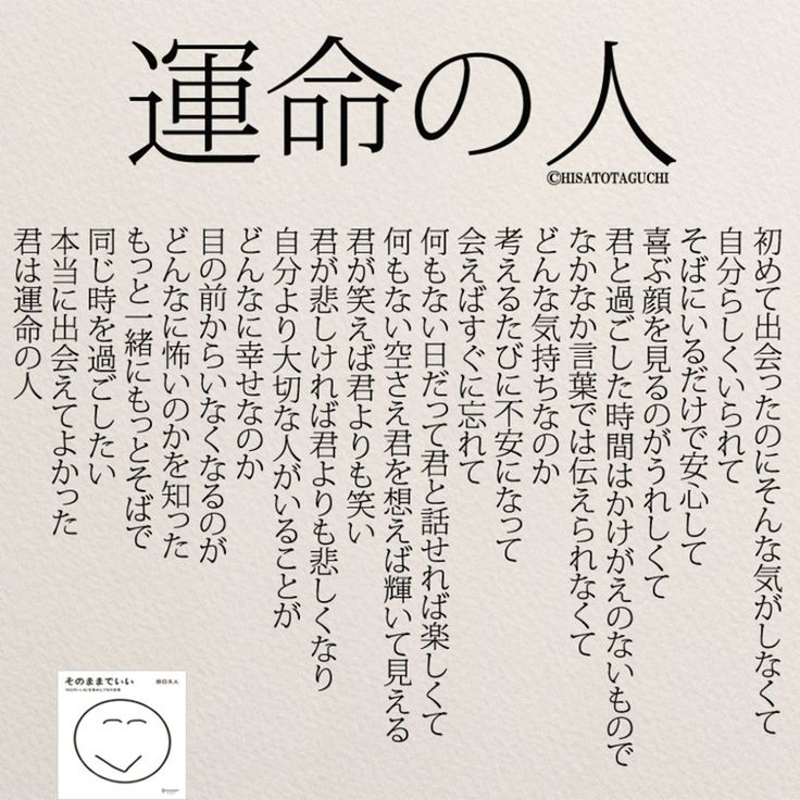運命の人に出会えましたか . . . #運命の人#恋愛#20代 #ポエム#日本語勉強 #婚活 #女性#カップル#恋 #30代#そのままでいい