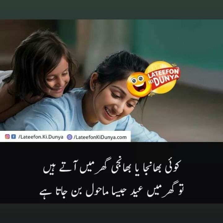 Like Me Family Love Quotes Urdu Quotes Images Deep Words