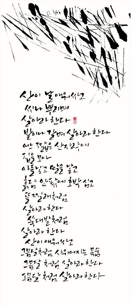 calligraphy_산이 날 에워싸고_김소월