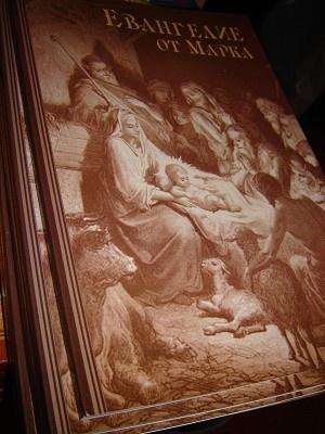 LARGE Print Gospel of Mark in Ukrainian / Evangelie ot Marka