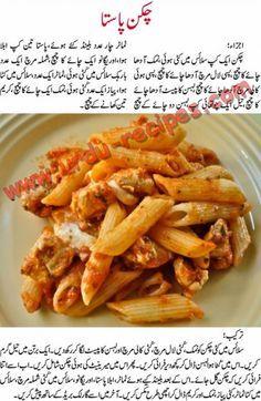 Chicken Pasta Recipe in Urdu-