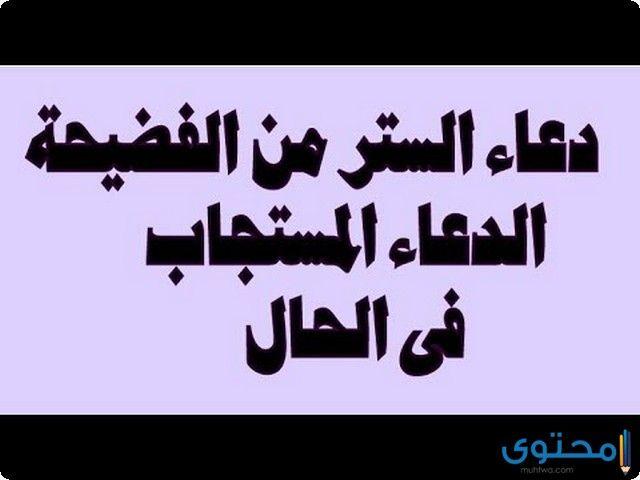 شخص يزعجك وجوده ماذا تفعل أقرأ هذه الآيات وسيرحل عنك سريعا Youtube Islamic Phrases Islamic Love Quotes Islamic Quotes Quran