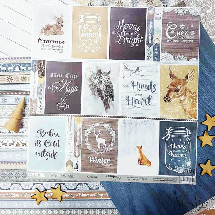 Вдохновляющие цитаты на карточках, которые входят в набор бумаги для скрапбукинга, станут прекрасным дополнением Ваших собственноручно изготовленных открыток!  #hmstudio #handmadestudio #нашмагазин #творчество #магазинтоваровдлятворчества #магазин_hmstudio #DIY #хобби #скрапбукинг #бумагадляскрапбукинга #скрап #scrapbooking #scrap #материалы_hmstudio #рукоделие