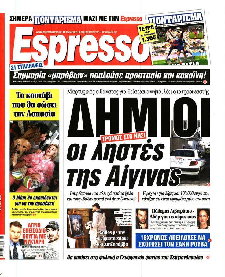 Εφημερίδα ESPRESSO - Παρασκευή, 04 Δεκεμβρίου 2015