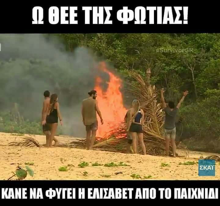 #survivor#LOL😂🔝