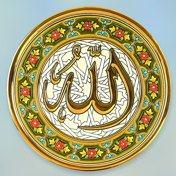 madeinandalusia.es Decorative Plate 32 cms. Arabic Collection. Allah. God.  Handmade in Sevilla.   Isbiliya (Al-Ándalus).  Enamels and 24K gold