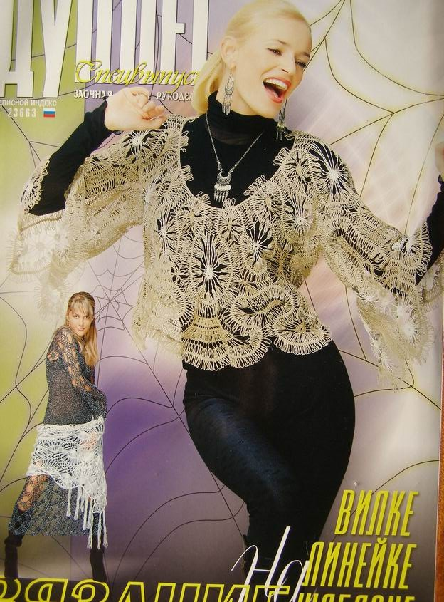 Crochet patterns magazine DUPLET SPECIAL RELIZE Hairpin Lace. $14.00, via Etsy.