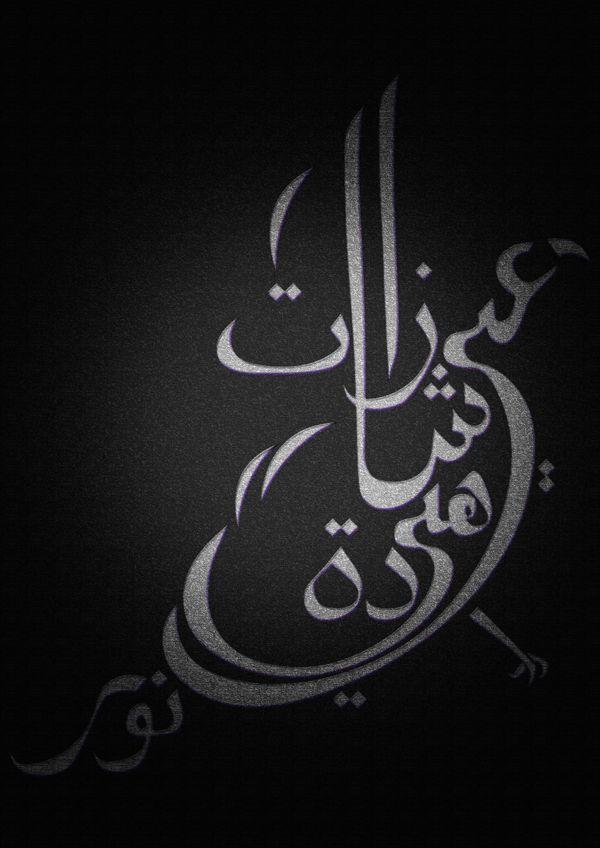 Jawi Typo by Syahidah Nor, via Behance