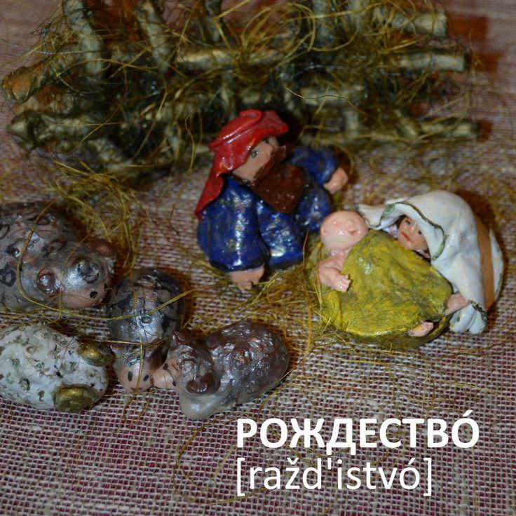 Слово дня: РОЖДЕСТВÓ [ražd'istvó] 'праздник рождения Иисуса Христа, который православные христиане отмечают в ночь с 6 на 7 января'