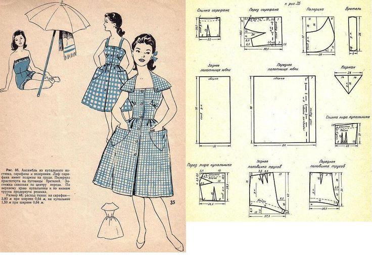 Купальник и платье с пристегивающимся воротником