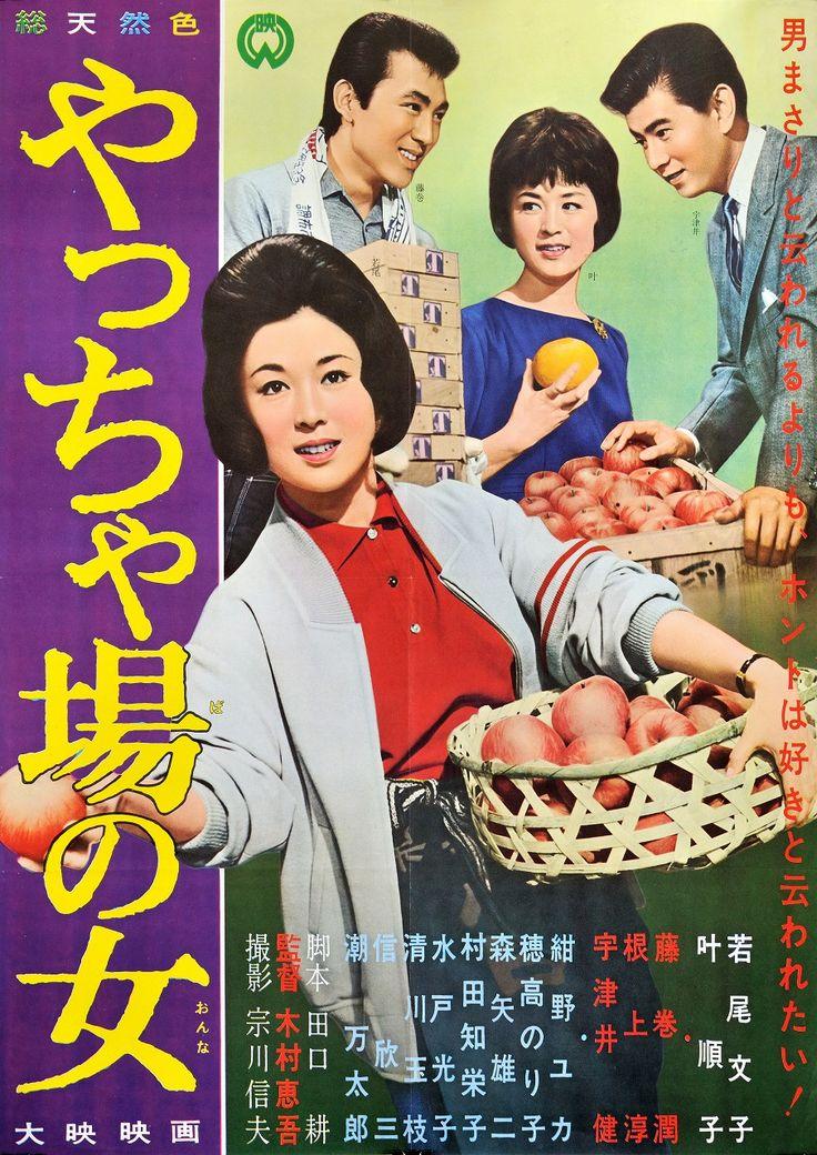 'Yatcha-ba no Onna' (1962)