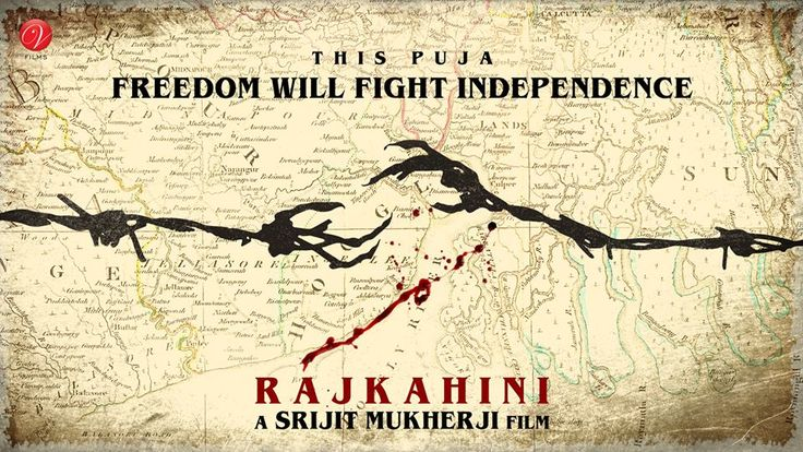 Rajkahini (English: Tale of Kings) (2015) is an Indian Bengali Drama film directed by Srijit Mukherji.In August 1947, the British passed a bill regarding the partition of Bengal. Delving into the grim history of the Partition, Mukherjee's movie Rajkahini is weaved around a border between the two nations that runs through a brothel housing 11 women.